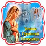 Поздравляю тебя в праздник успения Пресвятой Богородицы