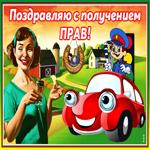 Поздравления с получением прав водительских картинки