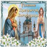 Поздравляю в честь успения Пресвятой Богородицы