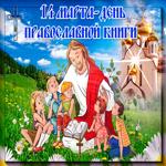 Поздравляю в день православной книги