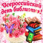 Поздравляю в прекрасный праздник библиотек