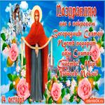 Поздравляю вас с Покровом Богородицы Святой