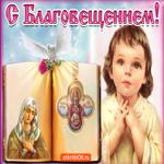 Поздравляю вас с праздником Благовещением