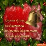 Поздравляю вас Со Старым Новым годом