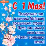 Поздравляю вас всех с 1 мая