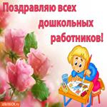 Поздравляю всех дошкольных работников