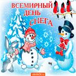Поздравляю всех с днём снега