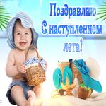 Поздравляю всех с наступлением лета