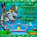 Поздравляю всех друзей с днём рыбака