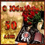 Поздравление с 50-летием олега