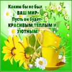 Пожелание добра и счастья