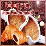 Пожелание доброго утра для любимого