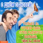 Пожелания с днём сыновей