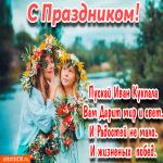 Пожелания с Иваном Купалы