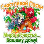 Пожелания счастливой Пасхи