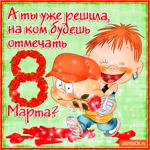 Позитивное поздравление с 8 марта