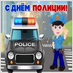 Позитивная картинка День полиции