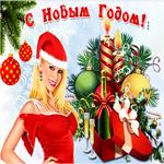 Позитивная открытка на Новый Год