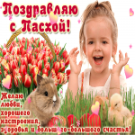 Позитивная открытка с Пасхой