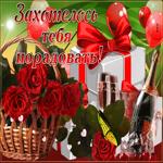 Позитивная открытка с цветами