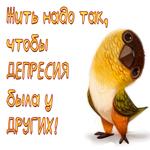Позитивная открытка с юмором
