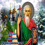 Православная картинка День Андрея Первозванного