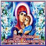 Православная картинка День Казанской иконы Божией Матери