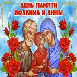 Православная картинка День памяти праведных Богоотец Иоакима и Анны