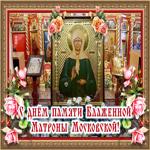Православная картинка с днём памяти Блаженной Матроны Московской