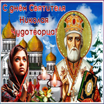 Православная открытка День святителя Николая Чудотворца