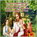 Православная открытка на каждый день