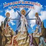 Православная открытка Преображение Господне