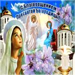 Православная открытка с Благовещением