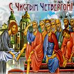 Православная открытка с Чистым Четвергом