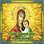 Православная открытка с днем Иверской иконы Божией Матери