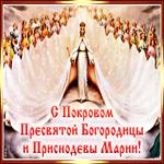 Православная открытка с Покровом Пресвятой Богородицы