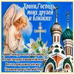 Православная открытка со стихами