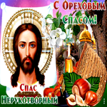 Православная открытка Спас Нерукотворный - Ореховый Спас