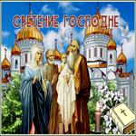Православная открытка Сретение Господне