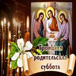 Православная открытка Троицкая родительская суббота