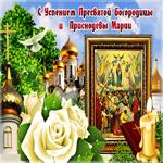 Православная открытка Успение Пресвятой Богородицы