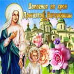 Православная открытка введение во храм Пресвятой Богородицы