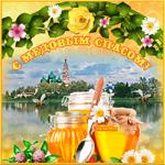 Православный медовый спас