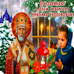 Праздничная День святителя Николая Чудотворца