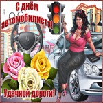 Праздничная картинка День автомобилиста