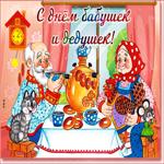 Праздничная картинка День бабушек и дедушек в России
