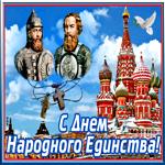 Праздничная картинка День народного единства в России