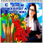Праздничная картинка День психолога в России