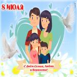 Праздничная картинка День семьи, любви и верности