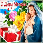 Праздничная картинка на день матери